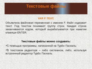 Текстовые файлы VAR F:TEXT; Объявлена файловая переменная с именем F. Файл со