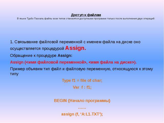 Доступ к файлам В языке Турбо Паскаль файлы всех типов становятся доступными...