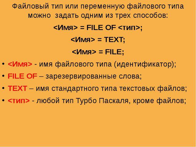 Файловый тип или переменную файлового типа можно задать одним из трех способо...