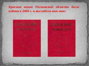 Красная книга Ростовской области была издана в 2004 г. и выглядела вот так: