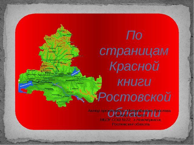 По страницам Красной книги Ростовской области Автор презентации: Митрофанова...