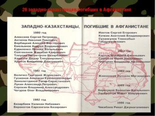 28 западно-казахстанцев,погибших в Афганистане
