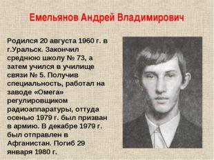 Емельянов Андрей Владимирович Родился 20 августа 1960 г. в г.Уральск. Закончи