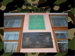 Открытие мемориальной доски в 2009 г.