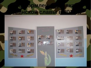 Оформление уголка воинской славы в 2011 г.