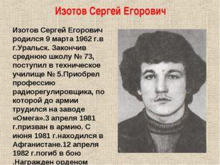 Изотов Сергей Егорович Изотов Сергей Егорович родился 9 марта 1962 г.в г.Урал
