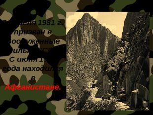 3 апреля 1981 г. призван в Вооруженные силы СССР. С июня 1981 года находился