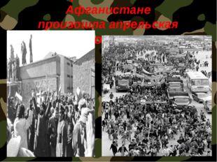 В апреле 1978 года в Афганистане произошла апрельская революция