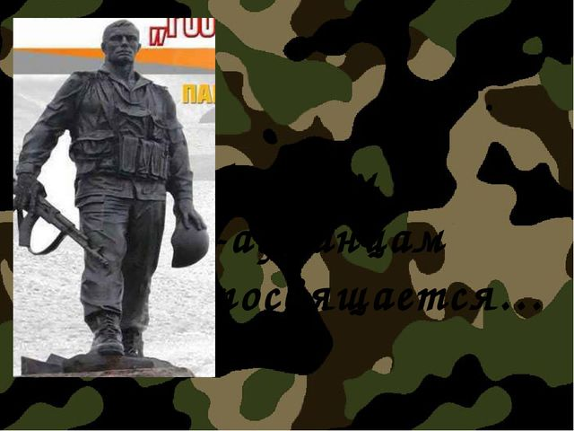 Воинам -афганцам посвящается…