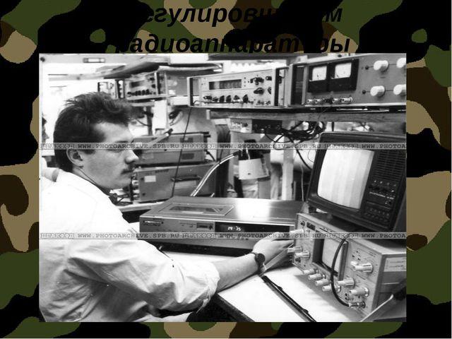Регулировщиком радиоаппаратуры