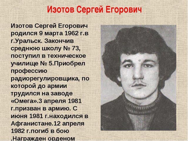 Изотов Сергей Егорович Изотов Сергей Егорович родился 9 марта 1962 г.в г.Урал...