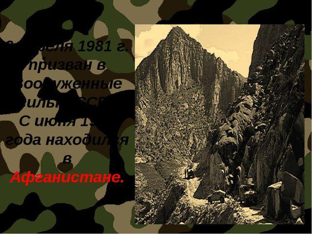 3 апреля 1981 г. призван в Вооруженные силы СССР. С июня 1981 года находился...