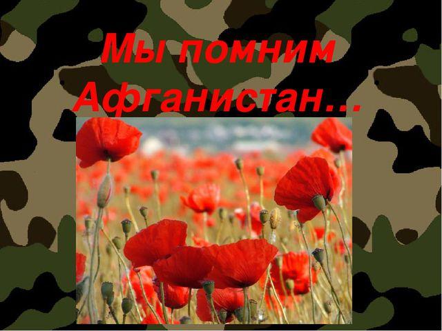 Мы помним Афганистан…