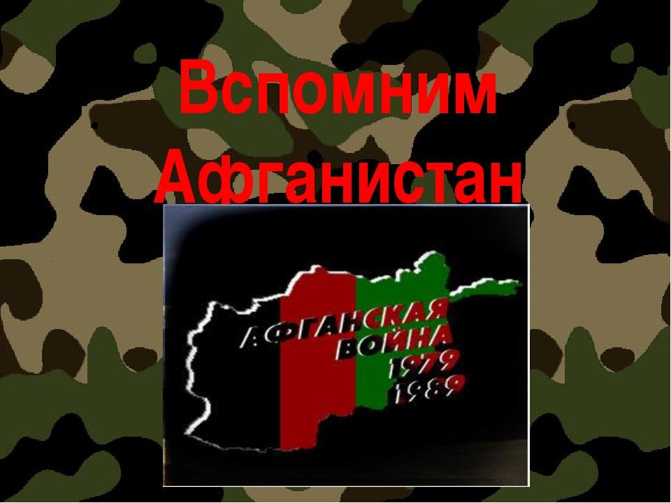 Вспомним Афганистан