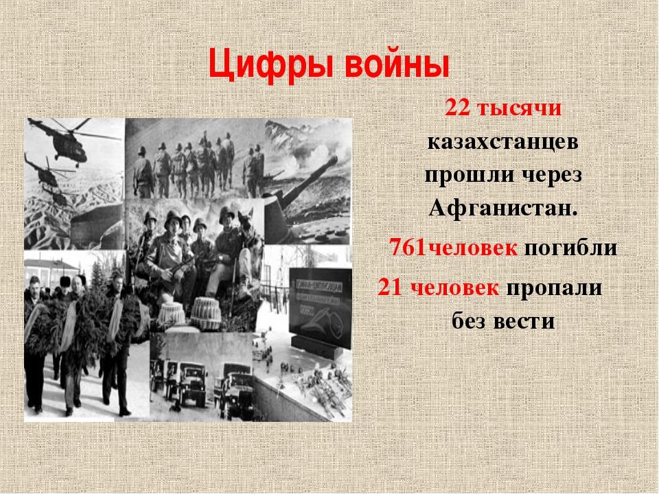 Цифры войны 22 тысячи казахстанцев прошли через Афганистан. человек погибли 2...