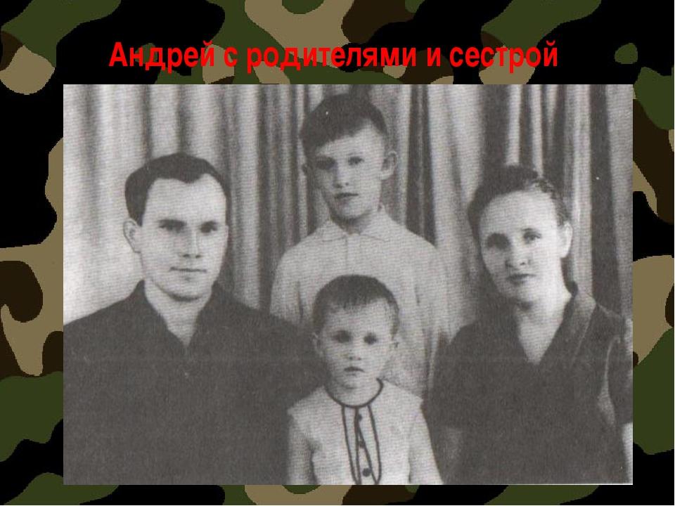 Андрей с родителями и сестрой