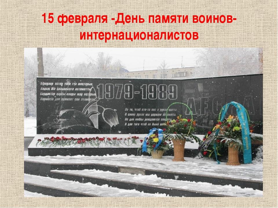 15 февраля -День памяти воинов-интернационалистов
