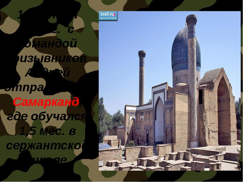 11 ноября 1979 г. с командой призывников Андрей отправился в Самарканд, где...