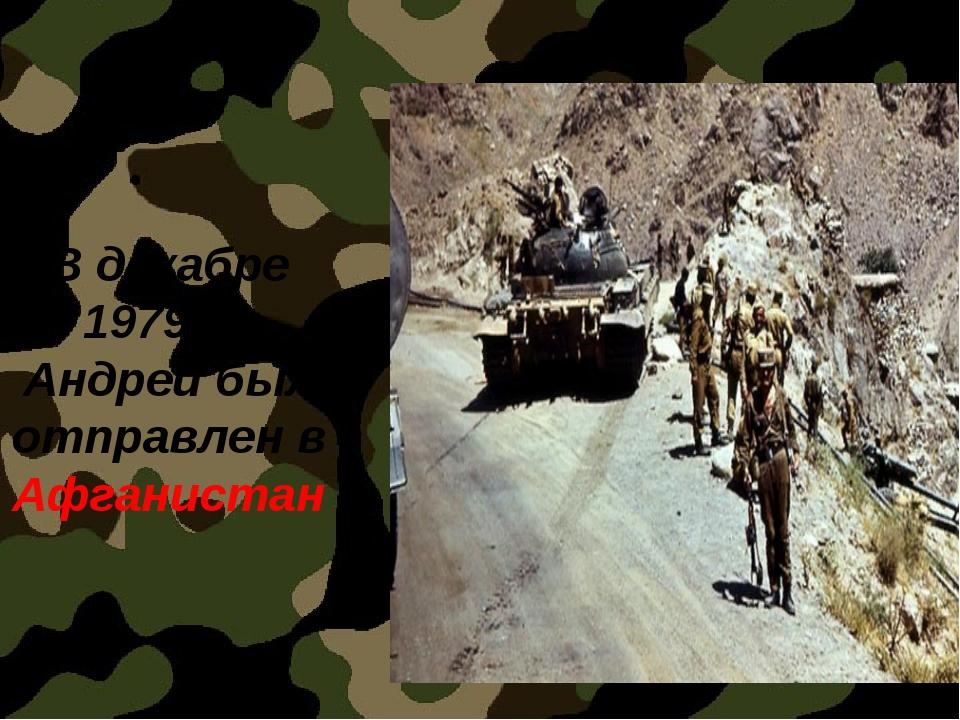 В декабре 1979 г. Андрей был отправлен в Афганистан