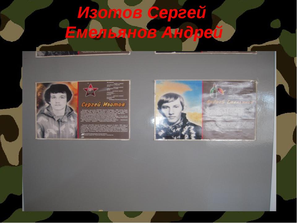 Изотов Сергей Емельянов Андрей