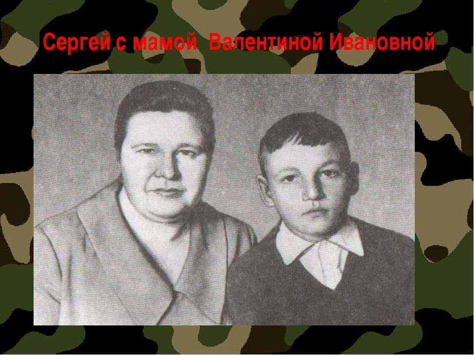 Сергей с мамой Валентиной Ивановной