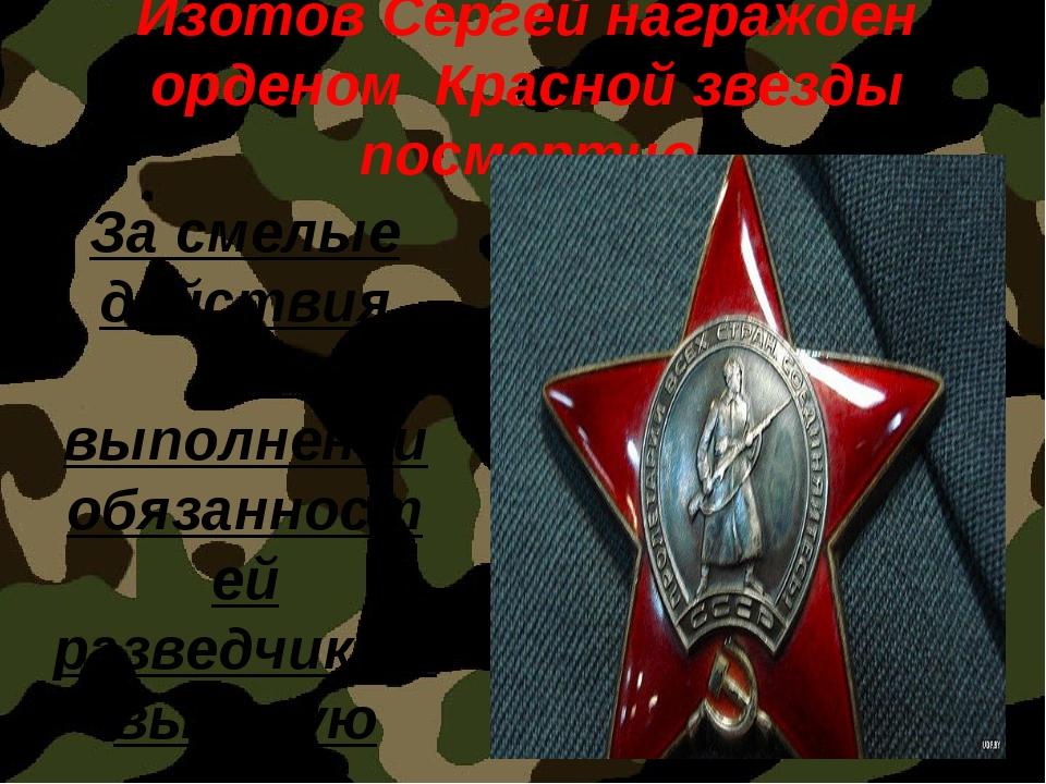 Изотов Сергей награжден орденом Красной звезды посмертно За смелые действия п...