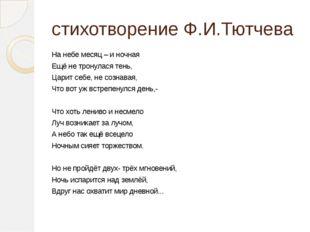 стихотворение Ф.И.Тютчева На небе месяц – и ночная Ещё не тронулася тень, Цар