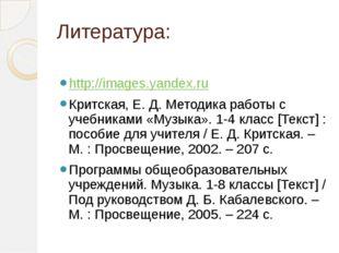 Литература: http://images.yandex.ru Критская, Е. Д. Методика работы с учебник