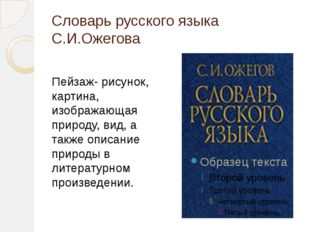 Словарь русского языка С.И.Ожегова Пейзаж- рисунок, картина, изображающая при