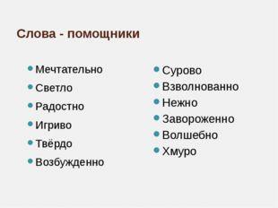 Слова - помощники Мечтательно Светло Радостно Игриво Твёрдо Возбужденно