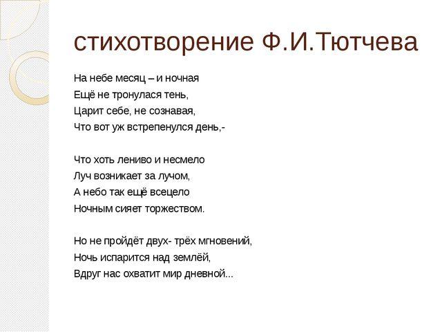 стихотворение Ф.И.Тютчева На небе месяц – и ночная Ещё не тронулася тень, Цар...