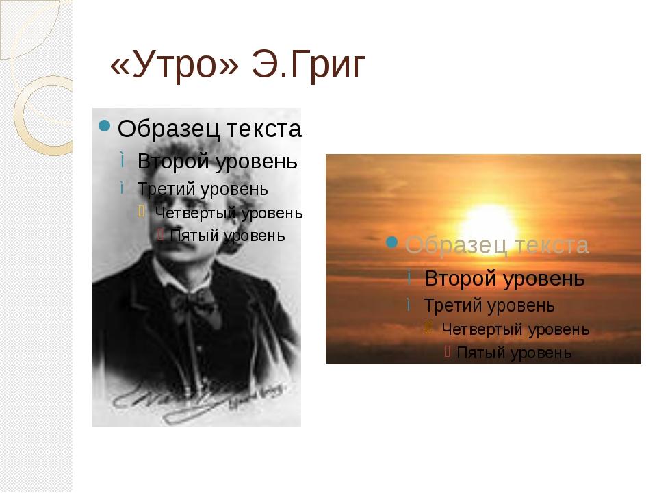 «Утро» Э.Григ