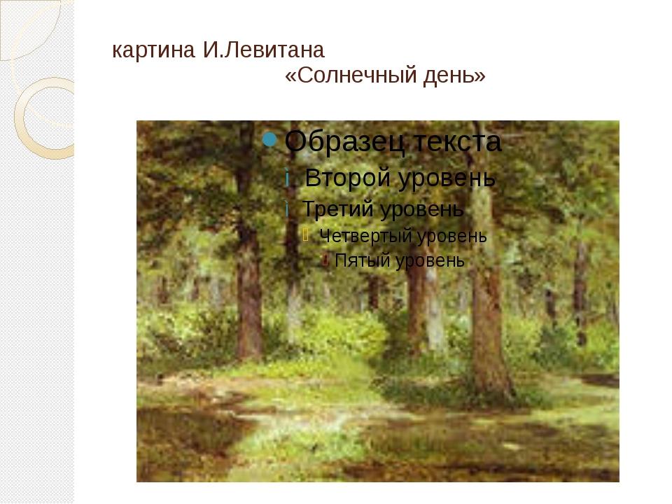 картина И.Левитана «Солнечный день»