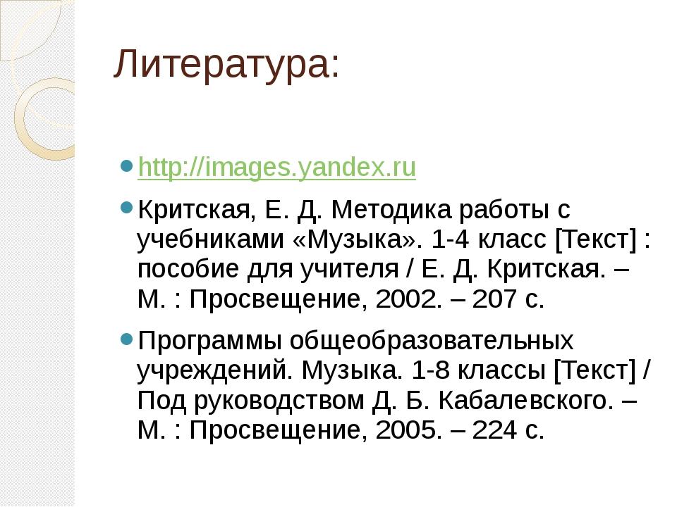 Литература: http://images.yandex.ru Критская, Е. Д. Методика работы с учебник...