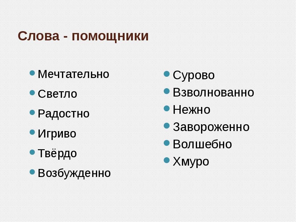 Слова - помощники Мечтательно Светло Радостно Игриво Твёрдо Возбужденно...