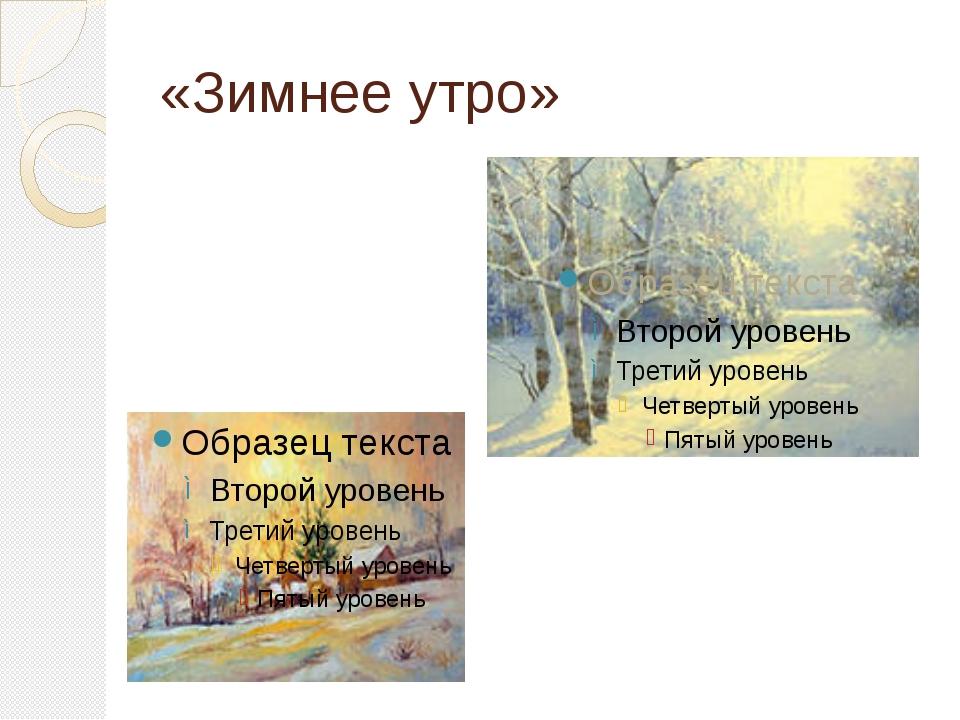 «Зимнее утро»