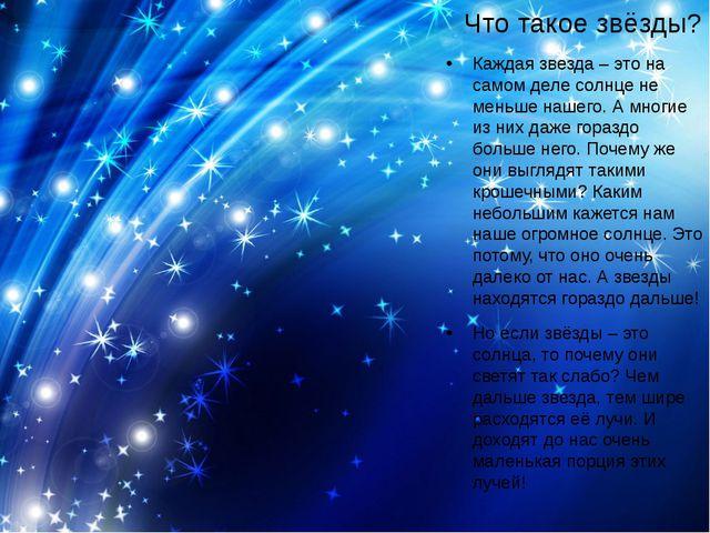 Что такое звёзды? Каждая звезда – это на самом деле солнце не меньше нашего....