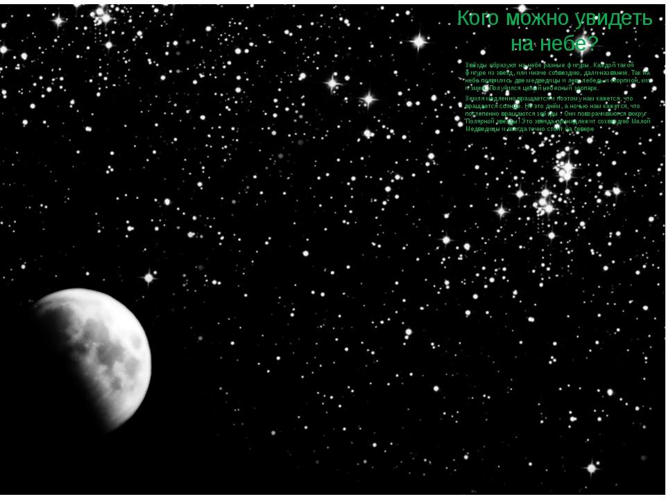 Кого можно увидеть на небе? Звёзды образуют на небе разные фигуры. Каждой так...