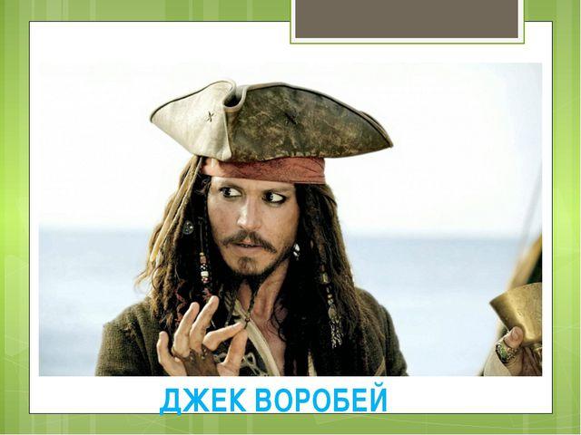 ДЖЕК ВОРОБЕЙ
