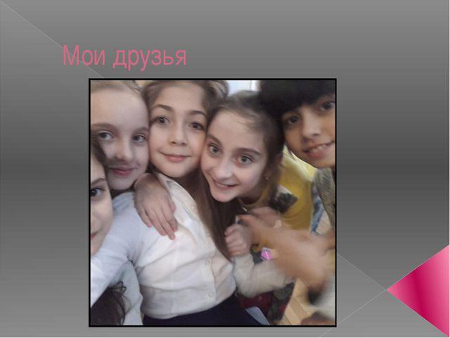 Мои друзья