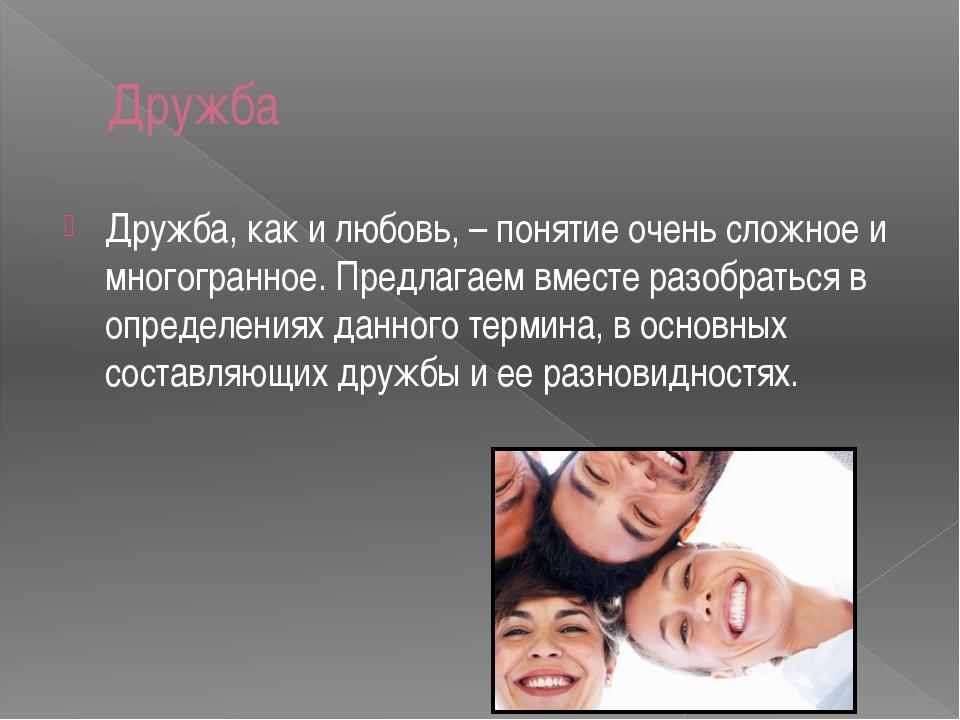 Дружба Дружба, как и любовь, – понятие очень сложное и многогранное. Предлага...