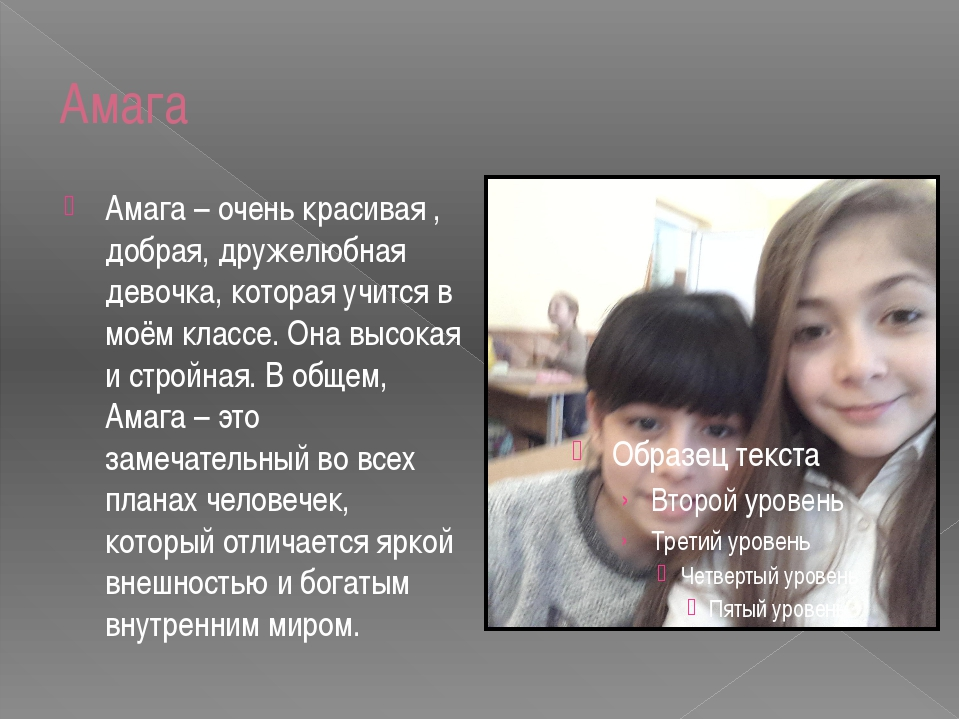 Амага Амага – очень красивая , добрая, дружелюбная девочка, которая учится в...