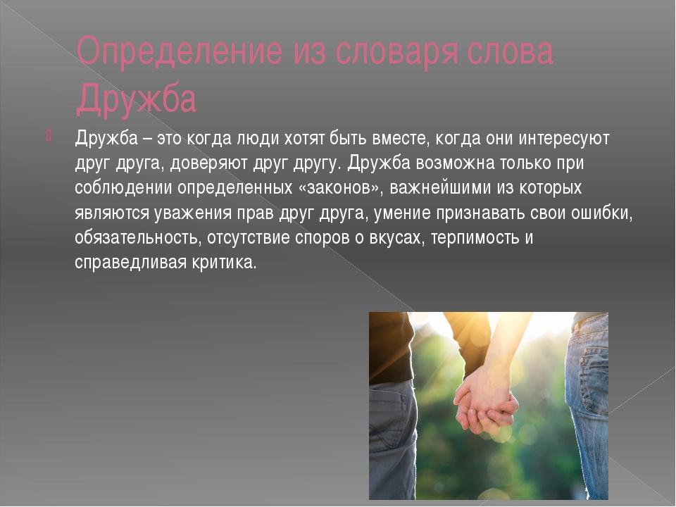 Определение из словаря слова Дружба Дружба – это когда люди хотят быть вместе...