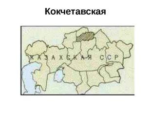 Кокчетавская