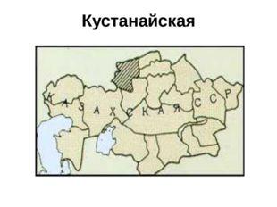 Кустанайская
