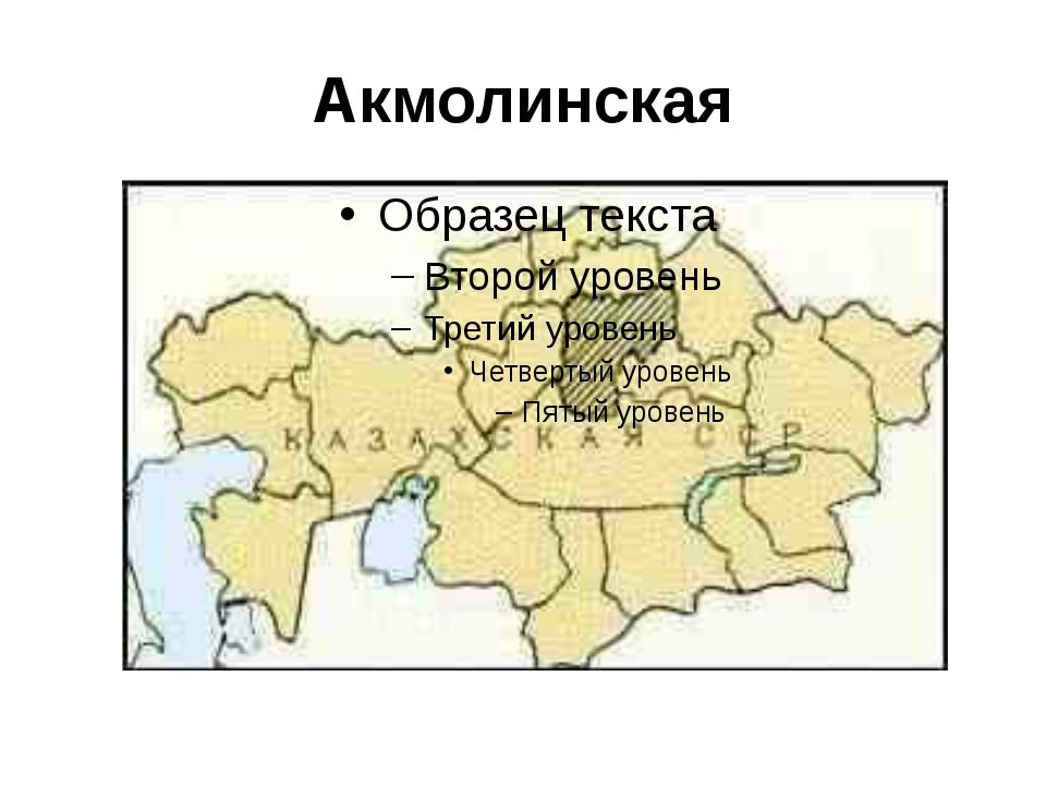 Акмолинская