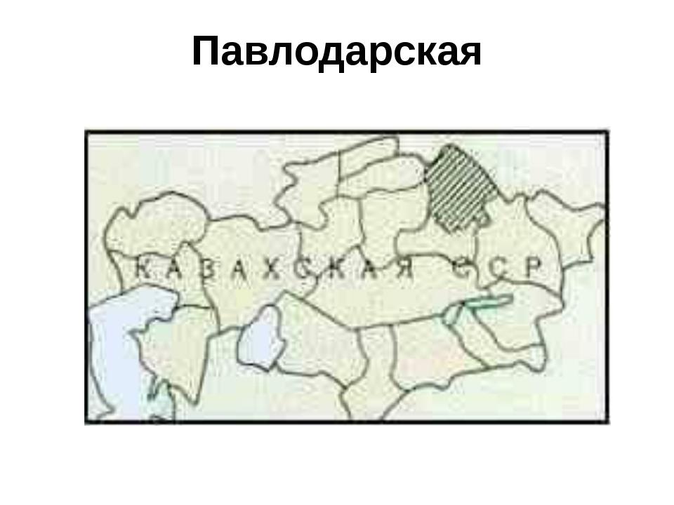 Павлодарская
