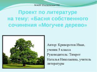 Проект по литературе на тему: «Басня собственного сочинения «Могучее дерево»
