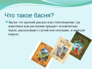 Что такое басня? Басня- это краткий рассказ или стихотворение, где животным и