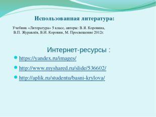 Интернет-ресурсы : https://yandex.ru/images/ http://www.myshared.ru/slide/536